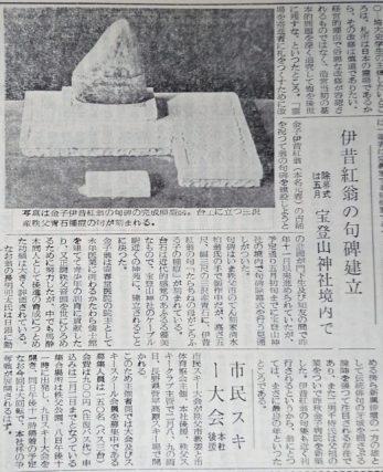 出典:秩父新聞 昭和三十九年一月二十五日
