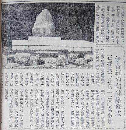 出典:秩父新聞 昭和三十九年六月五日