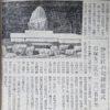 昭和39年6月5日記事