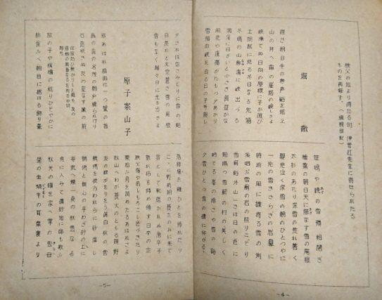 雁坂創刊号 十一月号
