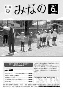 広報みなの平成27年6月号