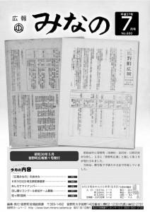 広報みなの平成27年7月号