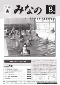 広報みなの平成27年8月号