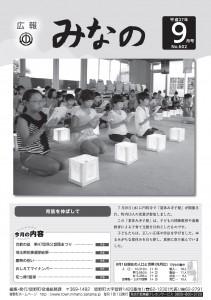 広報みなの平成27年9月号