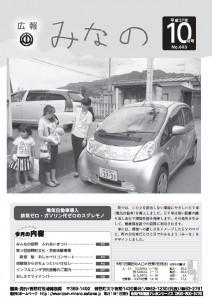 広報みなの平成27年10月号