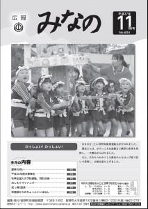 広報みなの平成27年11月号