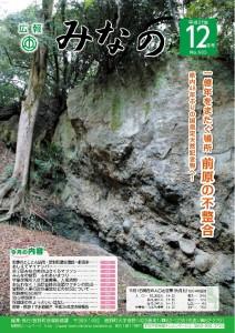 広報みなの平成27年12月号