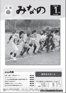 広報みなの平成28年1月号