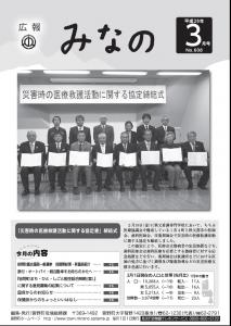 広報みなの平成28年3月号