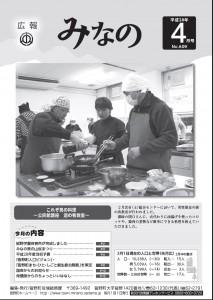 広報みなの平成28年4月号