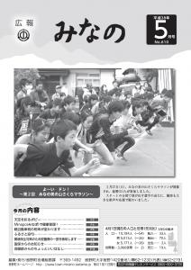 広報みなの平成28年5月号