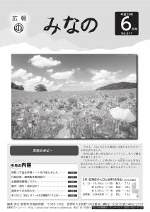 広報みなの平成28年6月号