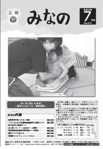 広報みなの平成28年7月号