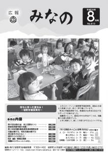 広報みなの平成28年8月号