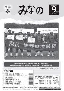 広報みなの平成28年9月号