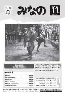 広報みなの平成28年11月号