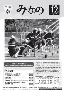 広報みなの平成28年12月号