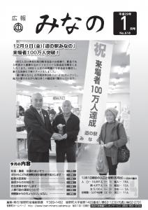 広報みなの平成29年1月号