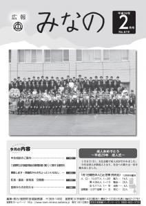 広報みなの平成29年2月号