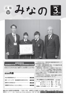 広報みなの平成29年3月号