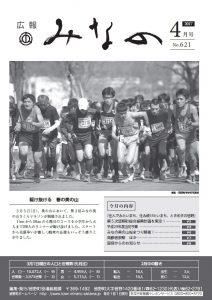 広報みなの平成29年4月号