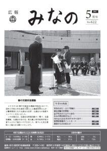 広報みなの平成29年5月号