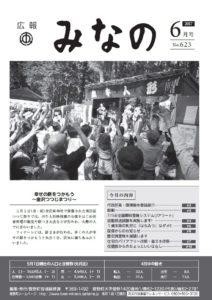 広報みなの平成29年6月号