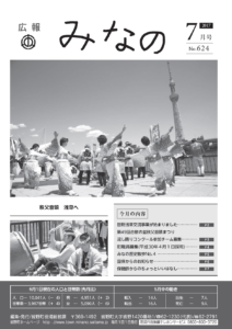 広報みなの平成29年7月号