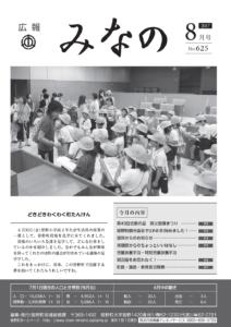 広報みなの平成29年8月号