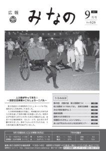 広報みなの平成29年9月号