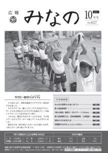 広報みなの平成29年10月号