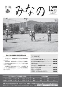 広報みなの平成29年12月号