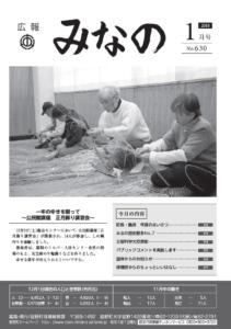 広報みなの平成30年1月号