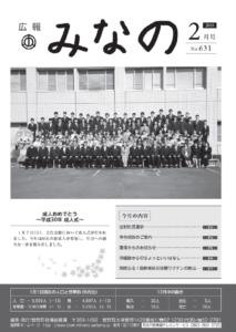 広報みなの平成30年2月号