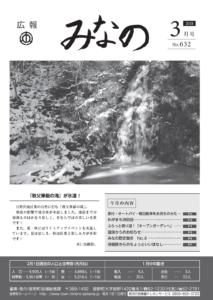 広報みなの平成30年3月号