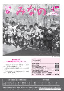 広報みなの平成30年4月号