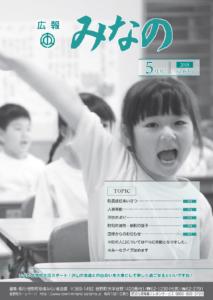広報みなの平成30年5月号