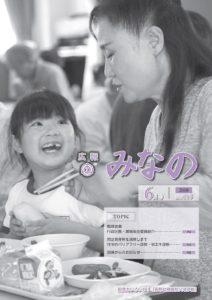 広報みなの平成30年6月号