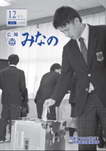 広報みなの平成30年12月号