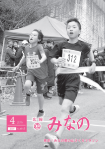 広報みなの平成31年4月号