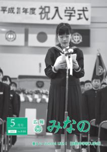 広報みなの令和元年5月号