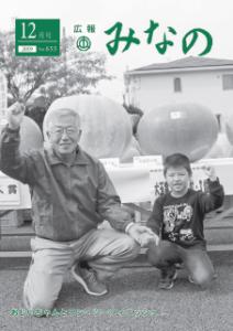 令和元年広報みなの12月号