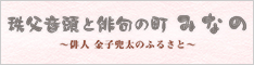 俳句の町みなの~俳人 金子兜太のふるさと~