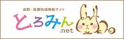 とろみん net